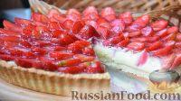 Фото к рецепту: Клубничный тарт с заварным кремом