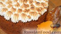 Фото к рецепту: Пирог с тыквой и французской меренгой