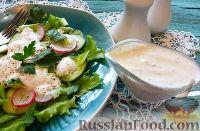 Фото к рецепту: Соус из творога (для зелёных салатов)