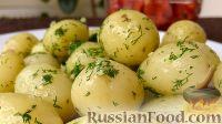Фото к рецепту: Молодой отварной картофель