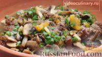 Фото к рецепту: Говяжье филе с шампиньонами и абрикосами