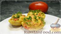 Фото к рецепту: Картофель, фаршированный курицей и помидором