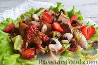 Фото к рецепту: Салат с утиной грудкой и клубничным соусом