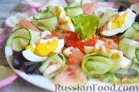 Фото к рецепту: Салат с семгой, огурцами и красной икрой