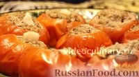 Фото к рецепту: Манты из помидоров