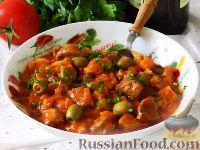 Фото к рецепту: Свинина, тушенная с оливками, в томатном соусе