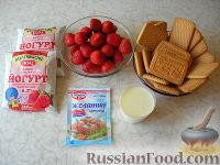 Фото приготовления рецепта: Клубничный йогуртовый торт (без выпечки) - шаг №1