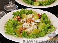 Фото к рецепту: Салат с курицей, виноградом и сыром
