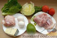 Фото приготовления рецепта: Кобб-салат с курицей - шаг №1
