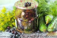Фото к рецепту: Консервированные огурцы с черной смородиной (на зиму)