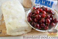 Фото приготовления рецепта: Слойки с черешней - шаг №1