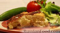 Фото к рецепту: Картофельная запеканка с сыром