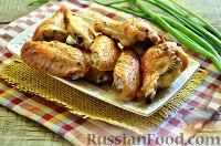 Фото к рецепту: Куриные крылышки гриль (в духовке)