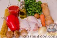 Фото приготовления рецепта: Паста с курицей в томатном соусе - шаг №1