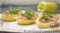 Фото к рецепту: Закуска из болгарского перца и курицы