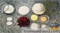 """Фото приготовления рецепта: Пирог """"Вишневый сад"""" с вишней - шаг №1"""