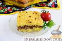 Фото к рецепту: Картофельная запеканка с фаршем и грибами