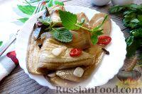 """Фото к рецепту: Маринованные баклажаны """"Танжер"""""""