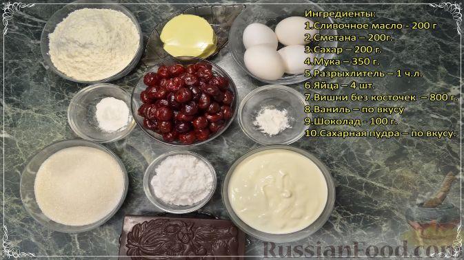 Фото приготовления рецепта: Воздушный кекс с вишней и шоколадом - шаг №1