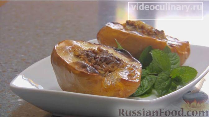 Фото к рецепту: Айва, фаршированная орехами с мёдом, запечённая в духовке