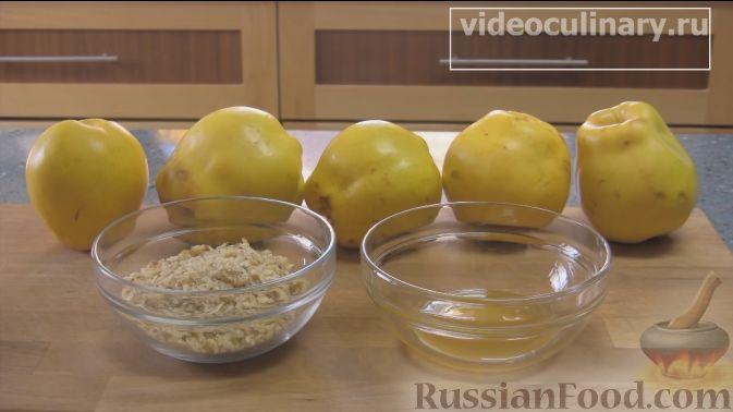 Фото приготовления рецепта: Айва, фаршированная орехами с мёдом, запечённая в духовке - шаг №1