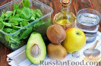 Фото приготовления рецепта: Витаминный смузи из авокадо и шпината - шаг №1