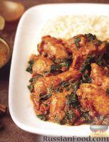 Фото к рецепту: Курица со шпинатом и индийскими пряностями