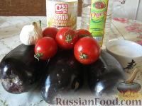 Фото приготовления рецепта: Жареные баклажаны - шаг №1