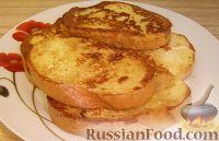 Фото к рецепту: Закусочные гренки к завтраку