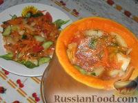 Фото к рецепту: Маринованный салат в тыкве