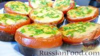 Фото к рецепту: Баклажаны, запеченные с помидорами и сыром