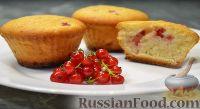 Фото к рецепту: Маффины с красной смородиной