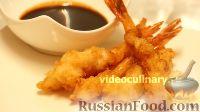 Фото к рецепту: Креветки тэмпура (в кляре)
