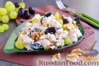 Фото к рецепту: Куриный салат с виноградом, каперсами и орехами