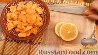 """Фото приготовления рецепта: """"Фанта"""" на зиму - шаг №1"""