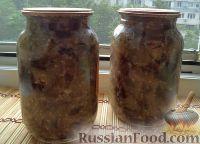 Фото к рецепту: Грибная икра из баклажанов
