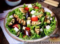 Фото к рецепту: Салат из баклажанов, помидоров и феты
