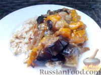 Фото к рецепту: Баклажаны, тушенные со сливами (в мультиварке)