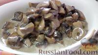 Фото к рецепту: Грибы со сливками
