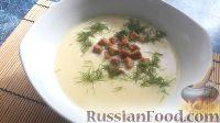 Фото к рецепту: Сырный суп-пюре с картофелем