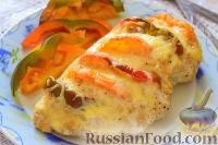 Фото к рецепту: Куриное филе, запеченное с помидорами и болгарским перцем