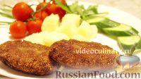 Фото к рецепту: Зразы мясные рубленые