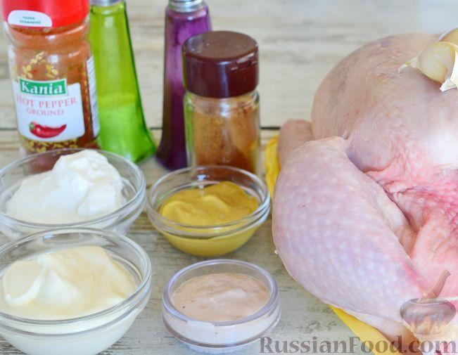 Фото приготовления рецепта: Курица в пикантном маринаде с хреном, запеченная в рукаве - шаг №1