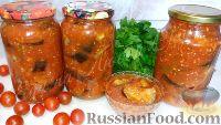 Фото к рецепту: Баклажаны в томатной заливке (на зиму)