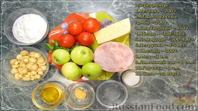 Фото приготовления рецепта: Салат «Пестрый» с необычным соусом - шаг №1