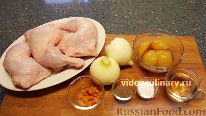 Фото приготовления рецепта: Курица в персиковой глазури - шаг №1