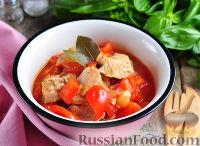 Фото к рецепту: Свинина с помидорами и болгарским перцем