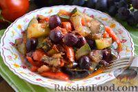 Фото к рецепту: Рататуй с виноградом