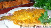 Фото к рецепту: Рыба, запеченная в духовке