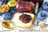 Фото к рецепту: Сливовая нутелла
